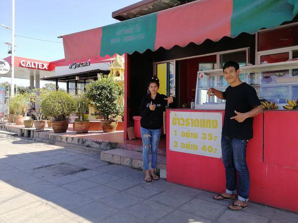ซื่อสัตย์ แป๊ะมีนบุรี เปิดร้านขายข้าวแกง พิกัด รามอินทรา40 แยก37 หน้าค่ายมวยแป๊ะมีนบุรี