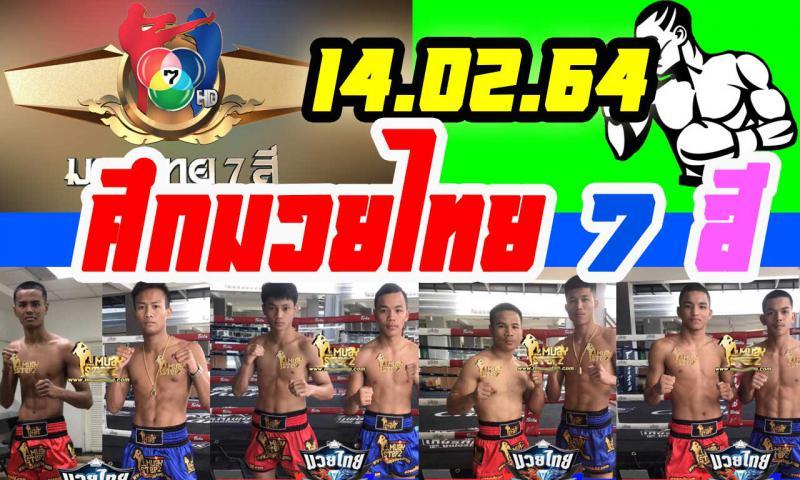 สรุปผลมวย ศึกมวยไทย 7 สี ประจำวันอาทิตย์ที่ 14/2/2564