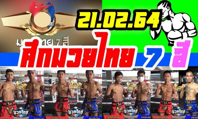 สรุปผลมวย ศึกมวยไทย 7 สี ประจำวันอาทิตย์ที่ 21/2/2564