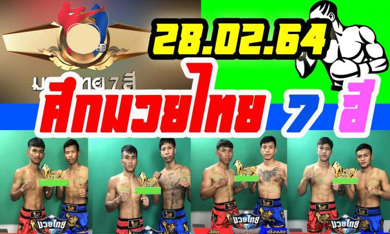 สรุปผลมวย ศึกมวยไทย 7 สี ประจำวันอาทิตย์ที่ 28/2/2564
