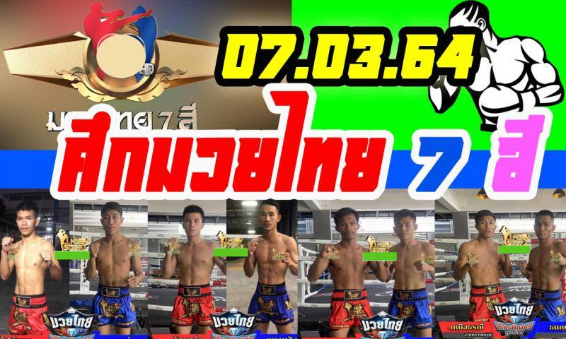 สรุปผลมวย ศึกมวยไทย 7 สี ประจำวันอาทิตย์ที่ 7/3/2564