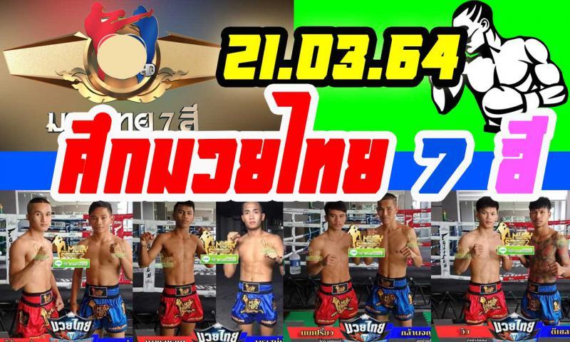 สรุปผลมวย ศึกมวยไทย 7 สี ประจำวันอาทิตย์ที่ 21/3/2564