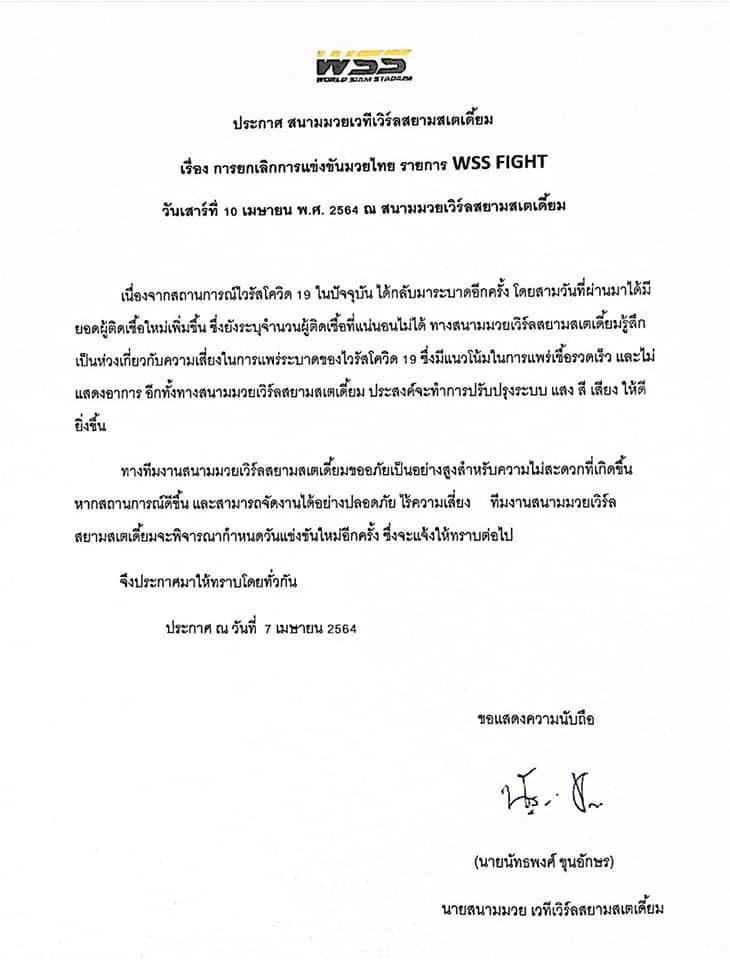 วันที่ 10 เมษายน 2564 ศึกมวยไทย WSS ยกเลิกการแข่งขัน