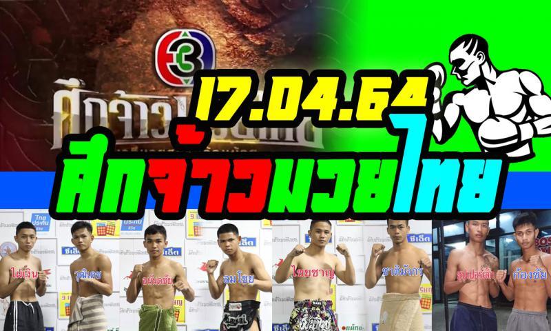 สรุปผลมวย ศึกจ้าวมวยไทย ประจำวันเสาร์ที่ 17/4/2564