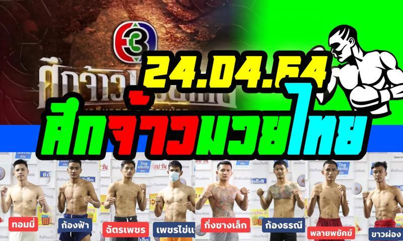 สรุปผลมวย ศึกจ้าวมวยไทย ประจำวันเสาร์ที่ 24/4/2564