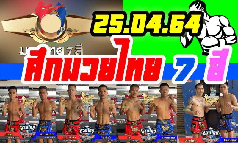 สรุปผลมวย ศึกมวยไทย 7 สี ประจำวันอาทิตย์ที่ 25/4/2564