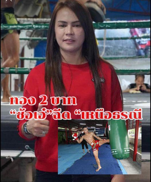 เฟส : ศึกจ้าวมวยไทย