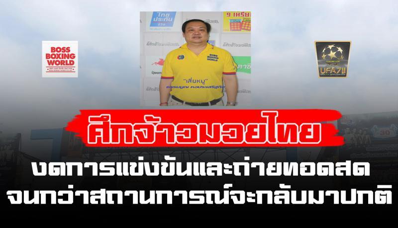 ศึกจ้าวมวยไทย 31/7/2564 งดการแข่งขันและถ่ายทอดสด