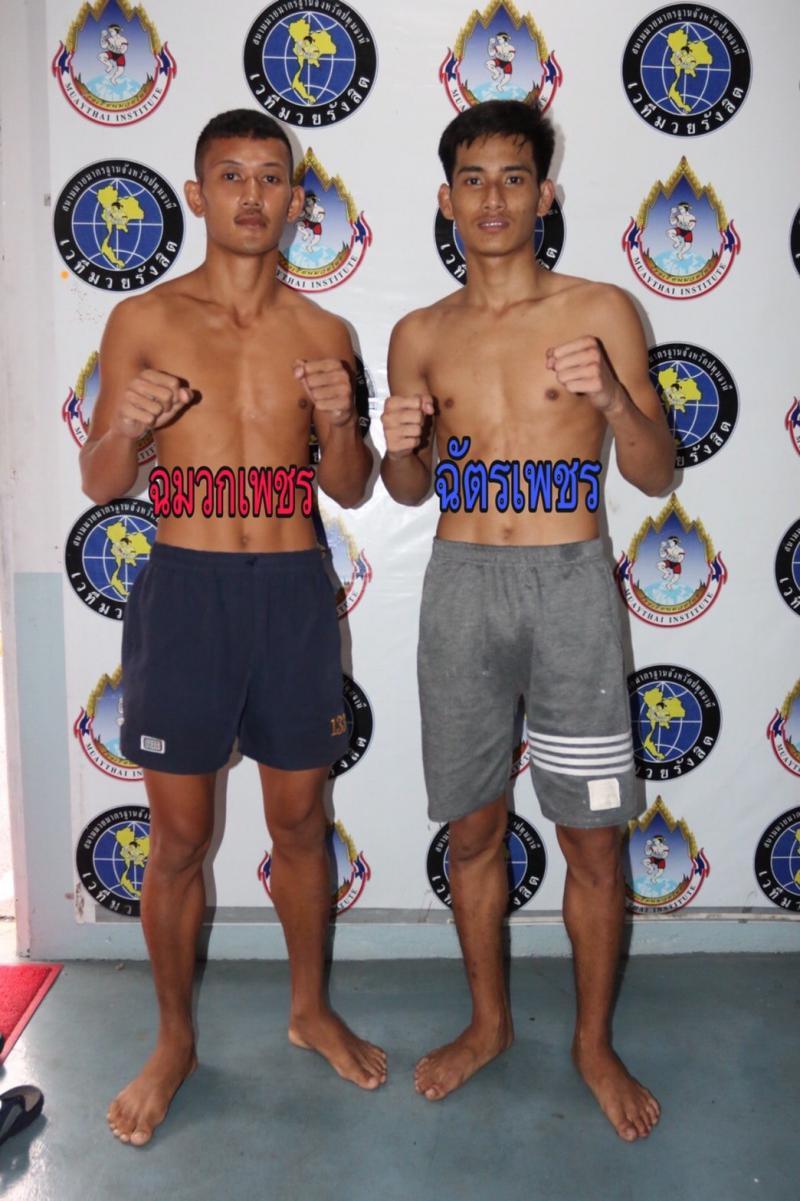 ฉมวกเพชร อโยธยาไฟท์ยิมส์ vs ฉัตรเพชร พี.เค.แสนชัยมวยไทยยิม