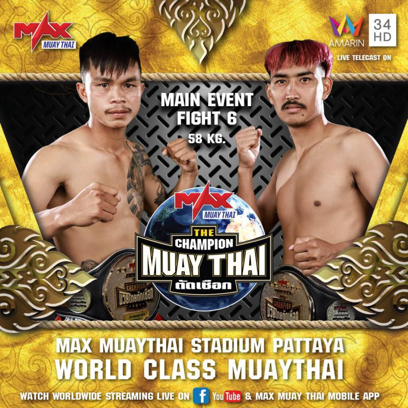 เพชรนรินทร์ เสถียรมวยไทย vs ยอดทนง เพชรวังล่าง