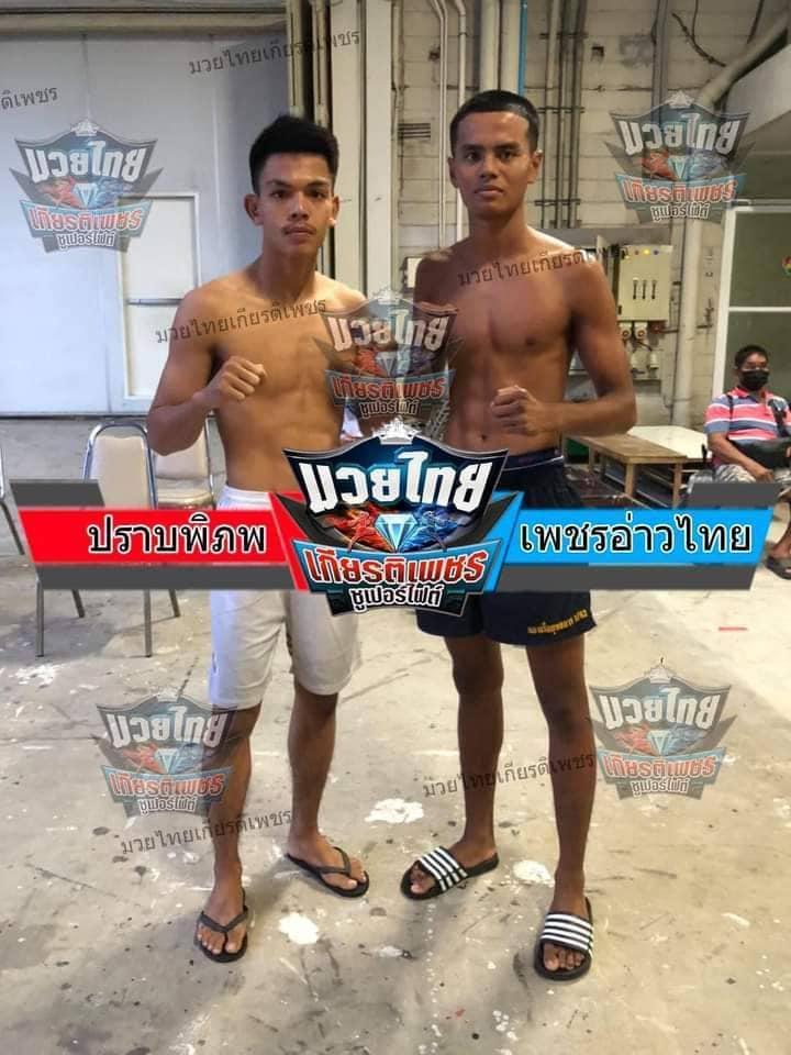 ปราบพิภพ เอราวัณ vs เพชรอ่าวไทย พิทักษ์ทางหลวง