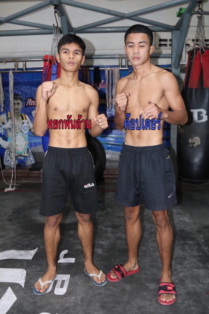 หยกพันล้าน พี.เค.แสนชัยมวยไทยยิม vs ค็อปเตอร์ ที.บี.เอ็ม.ยิม