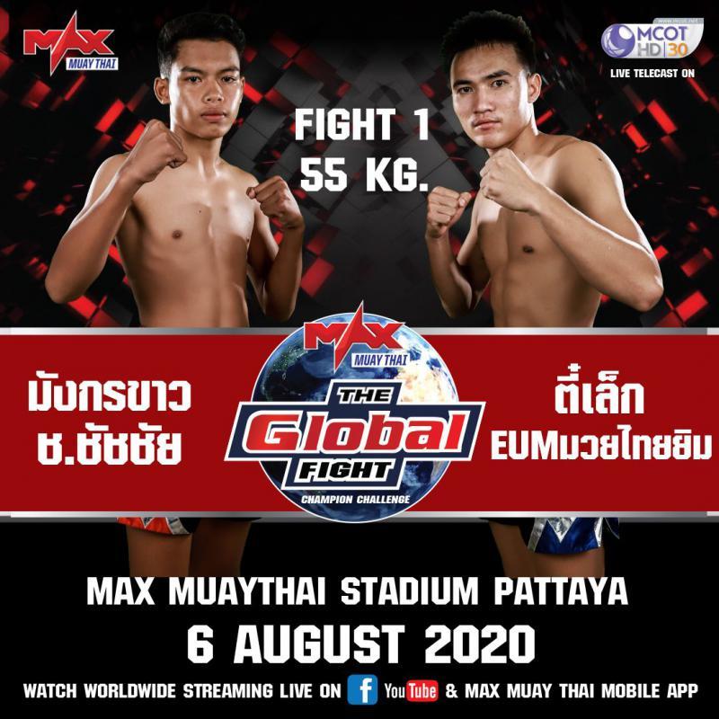มังกรขาว ช.ชัชชัย vs ตี๋เล็ก EUM มวยไทย