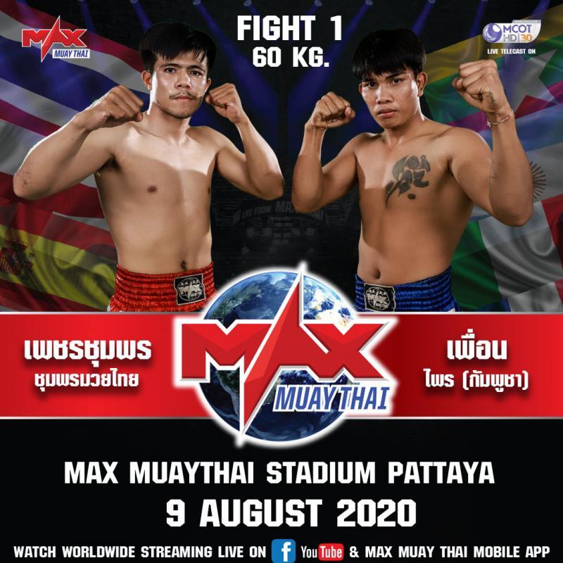 เพชรชุมพร ชุมพรมวยไทย vs เพื่อน ไพร