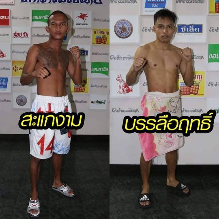 สะแกงาม จิตรเมืองนนท์ vs บรรลือฤทธิ์ ศิริลักษณ์มวยไทย