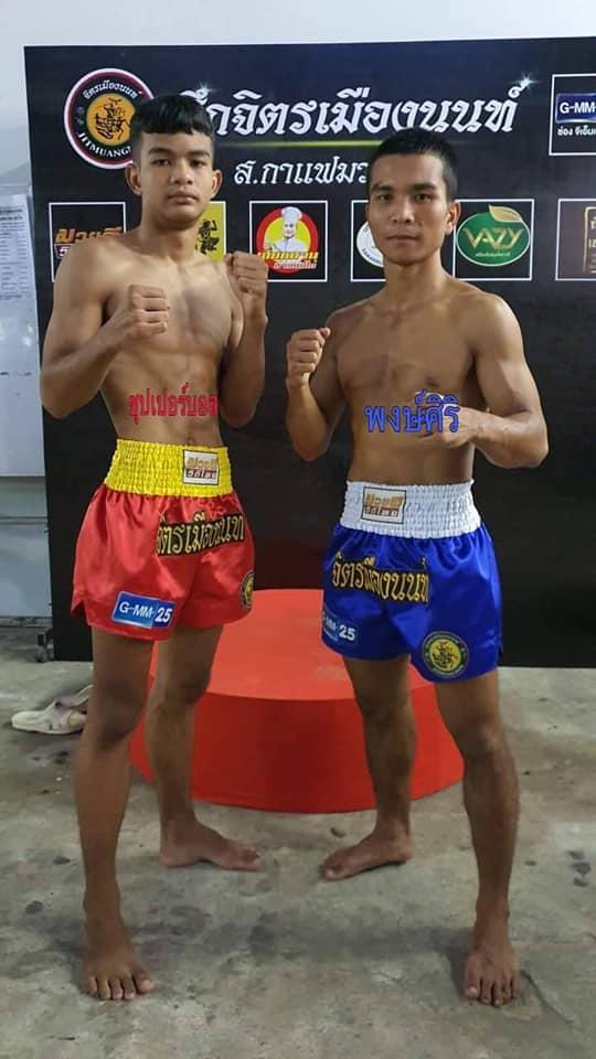 ซุปเปอร์บอล ศิษย์ยอดธง vs พงษ์ศิริ ช้างจันทบุรี