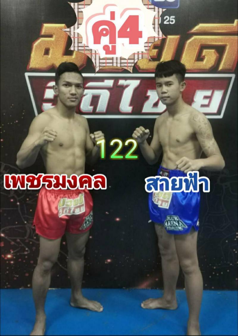 เพชรมงคล ว.มวยไทยจอมบึง vs สายฟ้า ตันเจริญขนส่ง