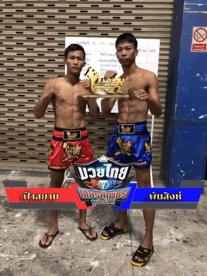 ฟ้าสยาม ศิษย์ไทยแลนด์ vs พันสิงห์ คลองสวนพลูรีสอร์ท