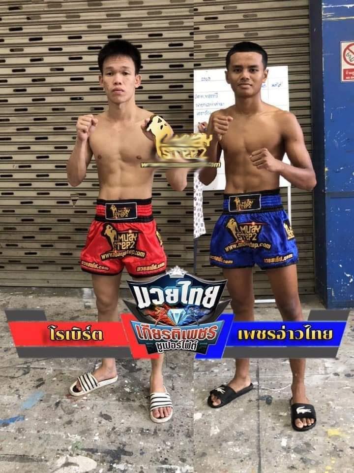 โรเบิร์ต ผู้กองบัติบางบาล vs เพชรอ่าวไทย พิทักษ์ทางหลวง