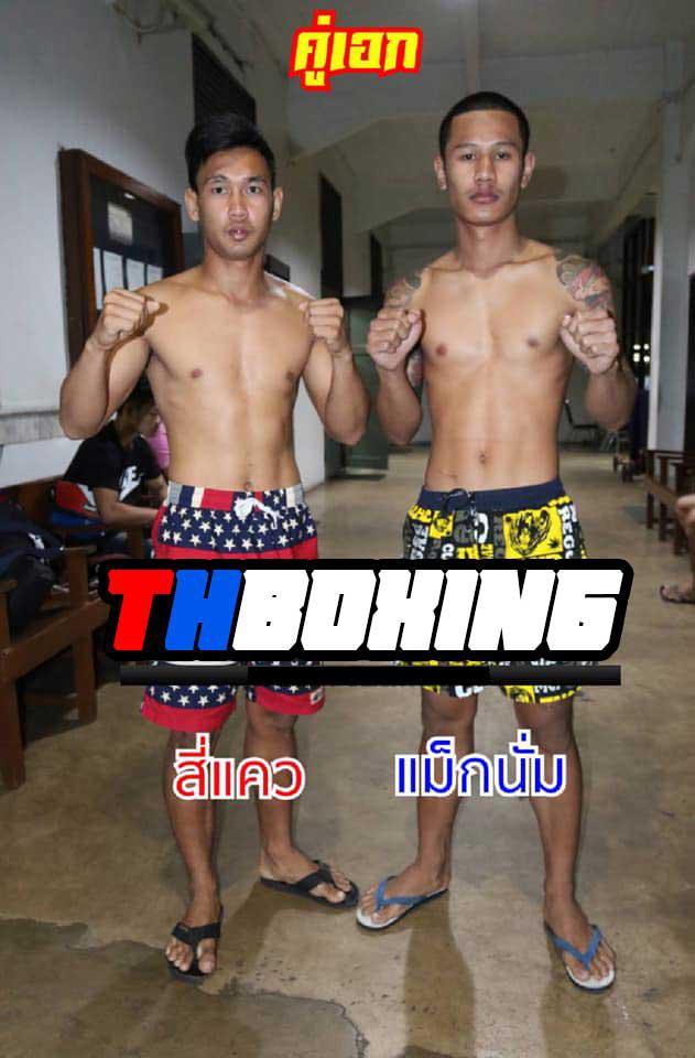 สี่แคว ทีเอ็นมวยไทย vs แม็กนั่ม เกียรติชัชนันท์