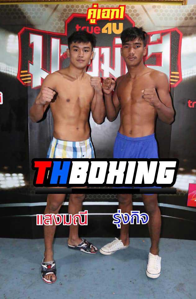 แสงมณี ส.กาแฟมวยไทย vs รุ่งกิจ บ.รุ่งโรจน์