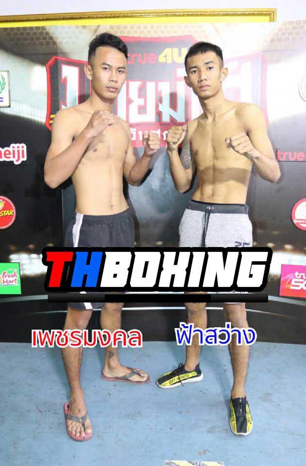 เพชรมงคล อ.ปิติศักดิ์ vs ฟ้าสว่าง บีเอ็มมวยไทย