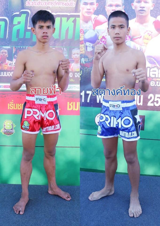 สายฟ้า เข้มมวยไทย vs สตางค์ทอง ช.ห้าพยัคฆ์