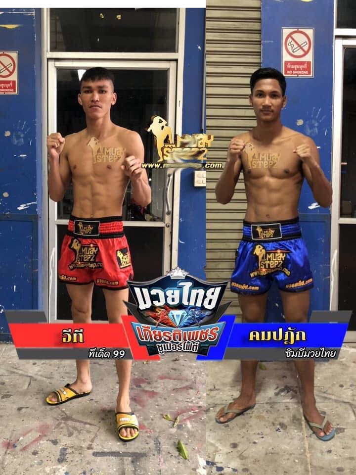 อีที ทีเด็ด 99 vs คมปฏัก ซินบีมวยไทย