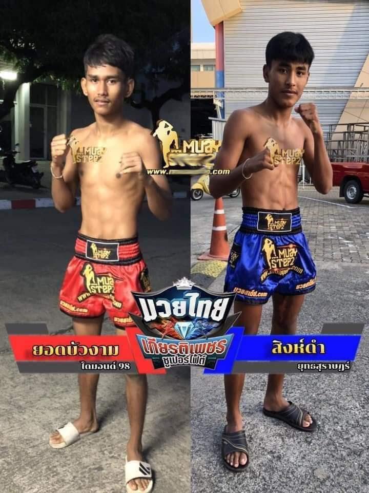 ยอดบัวงาม ไดมอนด์ 98 vs สิงห์ดำ ยุทธสุราษฏร์