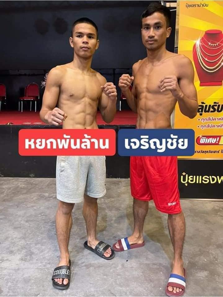 หยกพันล้าน พี.เค.แสนชัยมวยไทยยิม vs เจริญชัย เจเพาเวอร์รูฟสมุย