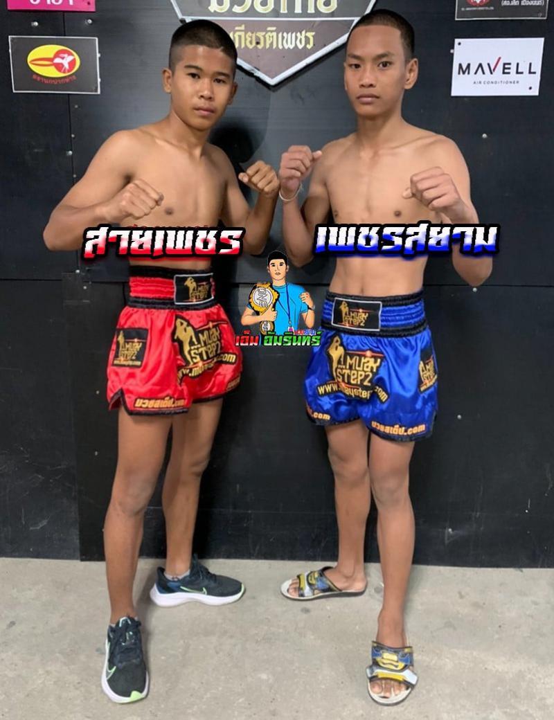 สายเพชร ก้องธรณีมวยไทย vs เพชรสยาม จ.ภัทรียากีฬาสยาม