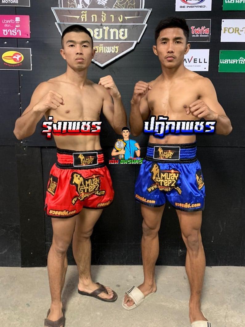 รุ่งเพชร เพชรเจริญ vs ปฏักเพชร ซินบีมวยไทย
