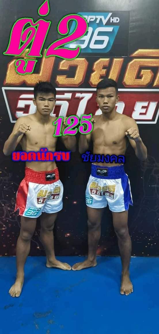 ยอดนักรบ แอ๊ดสันป่าตอง vs ชัยมงคล ว.มวยไทยศึกษาจอมบึง