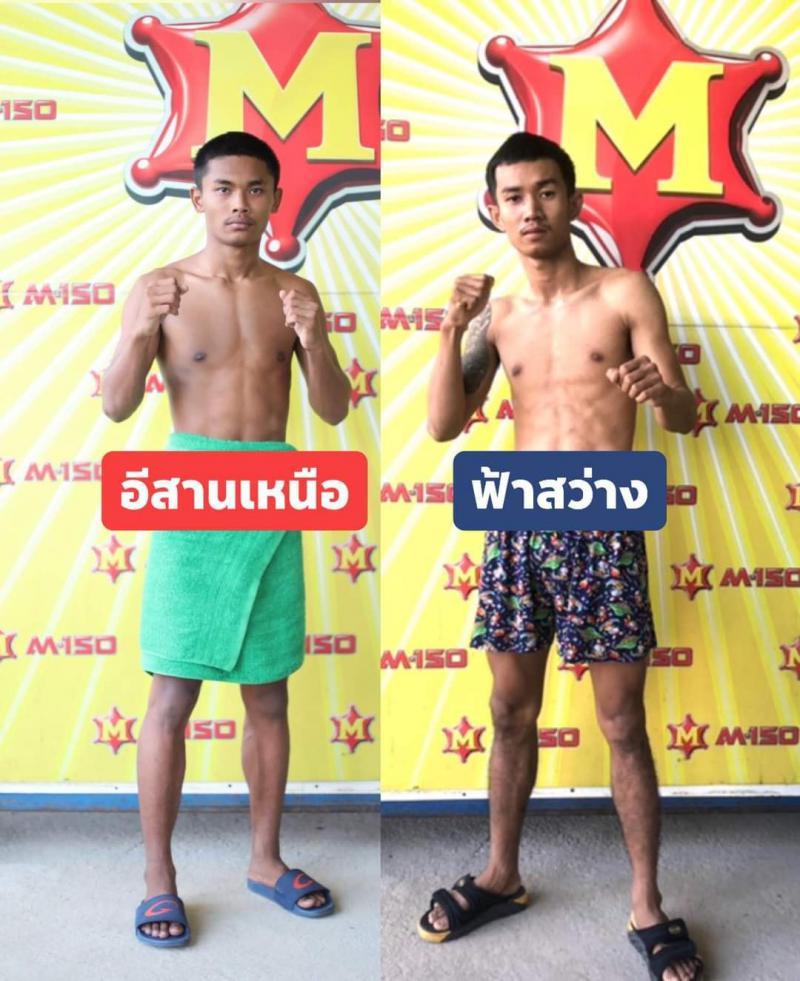 อีสานเหนือ โชติบางแสน vs ฟ้าสว่าง บีเอ็มมวยไทย