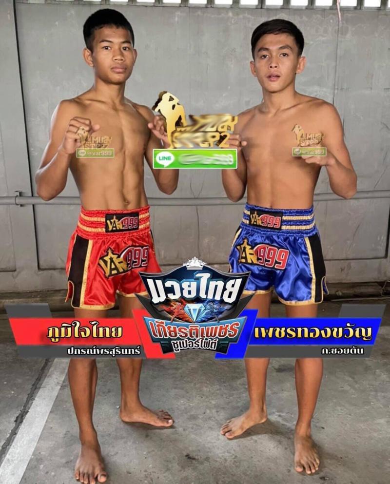 ภูมิใจไทย ปกรณ์พรสุรินทร์ vs เพชรทองขวัญ ก.ซอยตัน