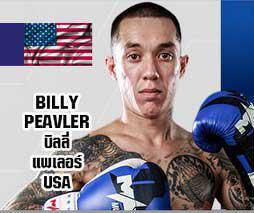 บิลลี่ แพเลอร์